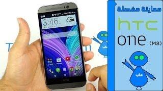 HTC One M8 Review Arabic - معاينة مفصلة إتش تي سي ون إم 8