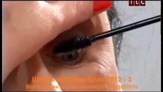 Школа макияжа Клио. Часть 3