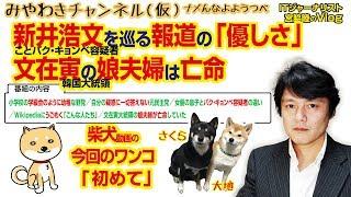 新井浩文ことパク・キョンベ容疑者を巡る報道の「優しさ」に通じる、文...
