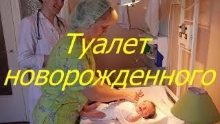 Туалет новорожденного