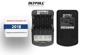 Домашні Експерти #01 || Зарядний пристрій Dlyfull T1 для NiCD/NiMh