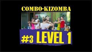 КИЗОМБА УРОК №3 (уровень 1) / KIZOMBA LESSON №3 (level 1) / обучение НОВОСИБИРСК