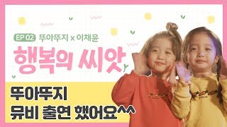 행복의 씨앗(Seeds of Happiness) MV 2편 - 뚜아뚜지X이채윤 이야기