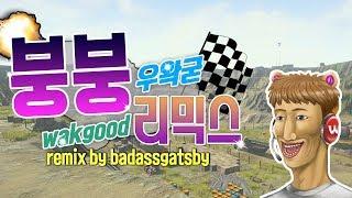 우왁굳 - 붕붕 리믹스 wakgood boongboong remix