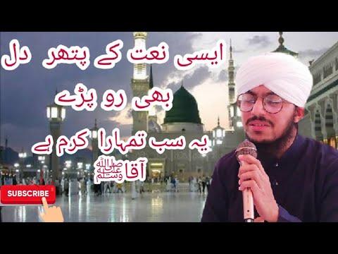 Download koi salika hy | new naat | beautiful naat | koi salika hy arzoo ka naat | zaman Qadri