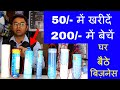 तेजी से फ़ैल रहा है यह बिज़नेस    No Competition Top Earning Business Idea   Low invest high earning  