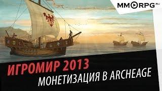 Игромир 2013: Монетизация в ArcheAge via MMORPG.su thumbnail