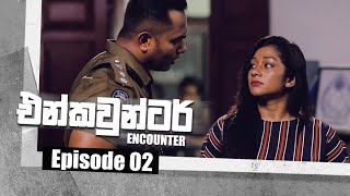 Encounter - එන්කවුන්ටර් | Episode 02 | 11 - 05 - 2021 | Siyatha TV Thumbnail