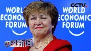 [中国新闻] 欧盟提名格奥尔基耶娃为IMF总裁候选人 | CCTV中文国际