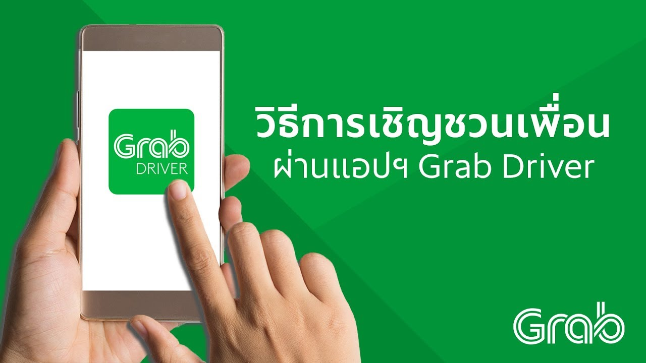 [Grab] วิธีการชวนเพื่อน ผ่านแอปฯ Grab Driver