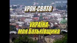 Україна - моя батьківщина
