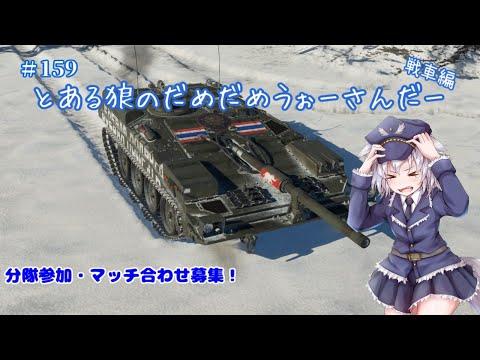 【WarThunder】とあるおおかみのだめだめ戦車戦【Vtuber】*159