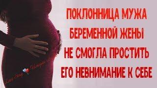 Поклонница мужа беременной жены не смогла простить ему невнимание к себе