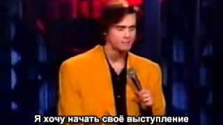 Джим Керри Стенд Ап (Comedy Store) (Русские субтитры)