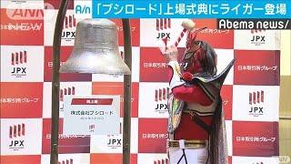 「ブシロード」上場式典に獣神サンダーライガー入場(19/07/29)
