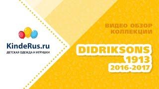 Видео обзор DIDRIKSONS 1913. Коллекция зима 2016-2017