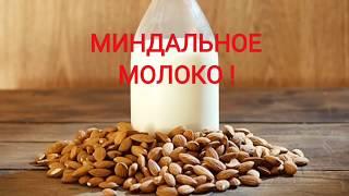 ГОТОВИМ МИНДАЛЬНОЕ МОЛОКО | Как Приготовить МИНДАЛЬНОЕ МОЛОКО дома | Растительное молоко