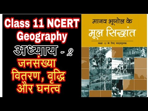 Manav Bhugol ke Mool Siddhant  | World Population - Distribution, Density and Groth