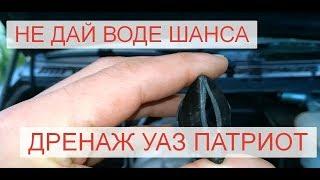 Дренаж, как много в этом слове для автомобиля УАЗ Патриот