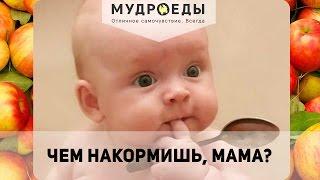 Мудрое питание ребенка в 1 год - 1,5 года # Чем и как кормить любимого ребёнка?