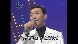 渥美二郎 - 夢追い酒