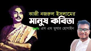 মানুষ - কাজী নজরুল ইসলাম | Manush Poem by Kazi Nazrul Islam | Reciter Tushar Hossain