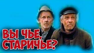 ЗАМЕЧАТЕЛЬНЫЙ, ГЛУБОКИЙ ФИЛЬМ! Вы чье, старичье драма КИНО СССР