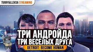 Альтернативная концовка Detroit: Become Human