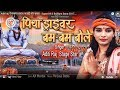 Aditi raj ने  मचाया धमाल कलाई मोर बथता - Super Hit || BolBam Song 2017....