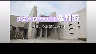 裁判所の仕組みと役割に関するビデオの配信を行っています。 (裁判所we...