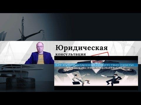 Субсидиарная ответственность директора ООО. Ответственность директора 2019. Часть 2.