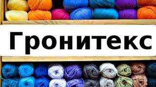 Гронитекс- купить пряжу в Минске(Пряжа Гронитекс из Гродно для ручного вязания представляет собою хлопковую нить. Подходит для вязания..., 2016-10-04T10:50:02.000Z)