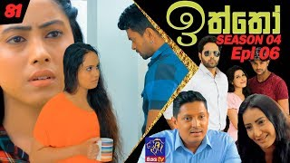 Iththo - ඉත්තෝ | 81 (Season 4 - Episode 06) | SepteMber TV Originals Thumbnail