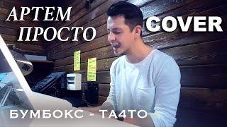 Бумбокс - та что (cover by Артем Просто)
