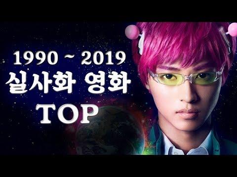 역대 일본 만화 원작 실사 영화 TOP