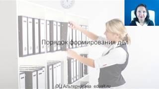 Порядок формирования дел - Елена А. Пономарева