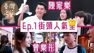 陳家樂 x 曾樂彤:台灣之旅 ep.1 - 街頭人氣王