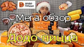 Доставка Додо Пицца, мега обзор//Ну что поедим?
