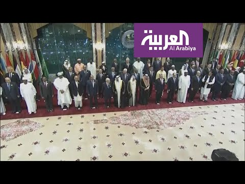 السعودية تنجح في رسم صورة عربية وإسلامية موحدة.. ودولة واحدة تبقى خارجها