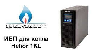 ИБП для газового котла Helior Sigma 1KL(Источник бесперебойного питания Helior Sigma 1KL способен обеспечить надежное питание газового котла и повысить..., 2016-01-15T06:58:13.000Z)