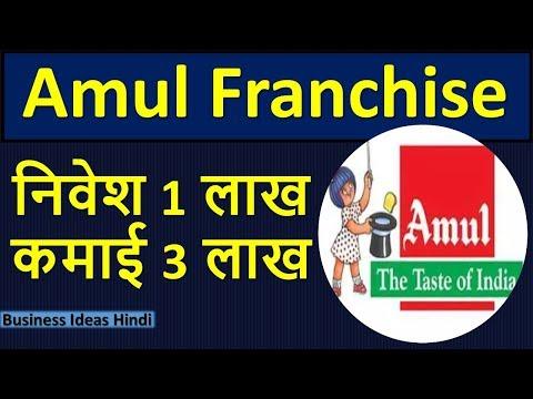 अमूल पार्लर की फ्रेंचाइजी कैसे हासिल करें | Get Amul Parlour Franchise In Hindi
