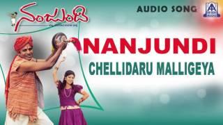 "Nanjundi - ""Chellidaru Malligeya"" Audio Song | Shivarajkumar, Debina | Akash Audio"