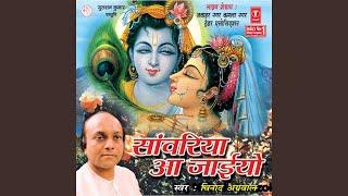Dhun - Saanwariya Aa Jaiyo Soona Pada Hariday Ka Mandir, Bawri Ankhiyan Dhoondh Rahi Hai, Ek...