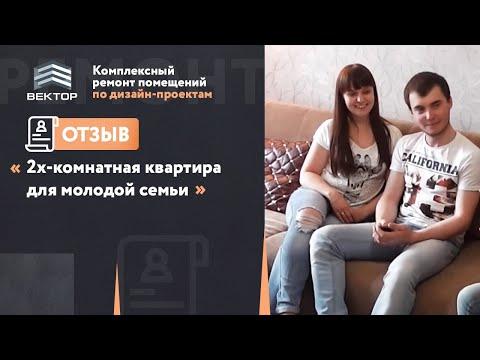 Видео Ремонт однокомнатной квартиры в новостройке