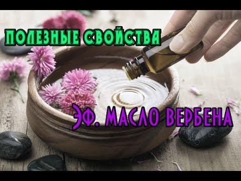 DIY: Косметика с эфирным маслом // Полезные свойства Вербены// Натуральная косметика