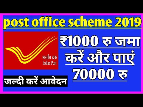 Post office rd plan || post office recurring deposit plan 20