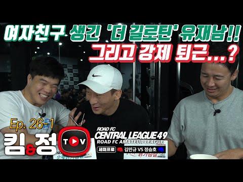 [킴앤정TV] Ep. 26-1 여자친구 생긴 '더 길로틴' 유재남 등장! / 제 49회 센트럴리그