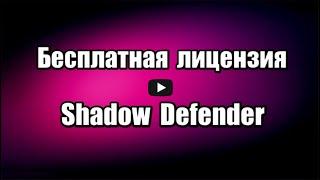 Лицензия Shadow Defender, программа песочница. Защита компьютера