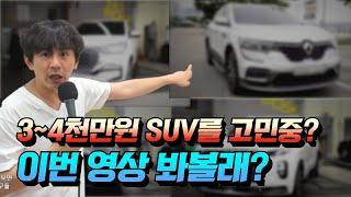 [#노가리]SUV 구매고민 한방에 해결