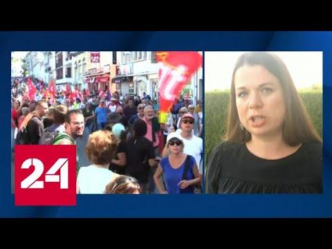 """""""Большую семерку"""" в Биаррице встретили протестами - Россия 24"""